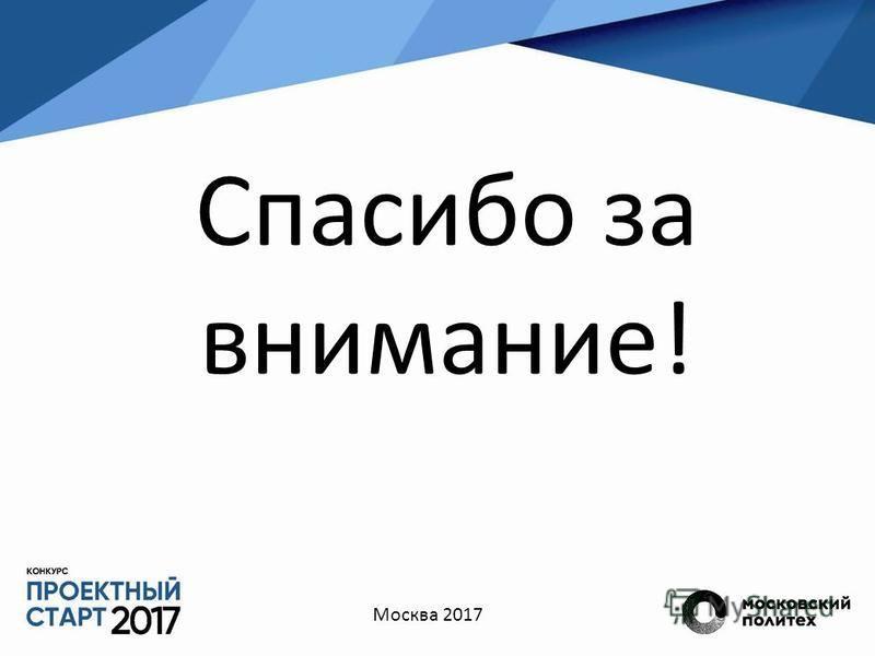 Спасибо за внимание! Москва 2017