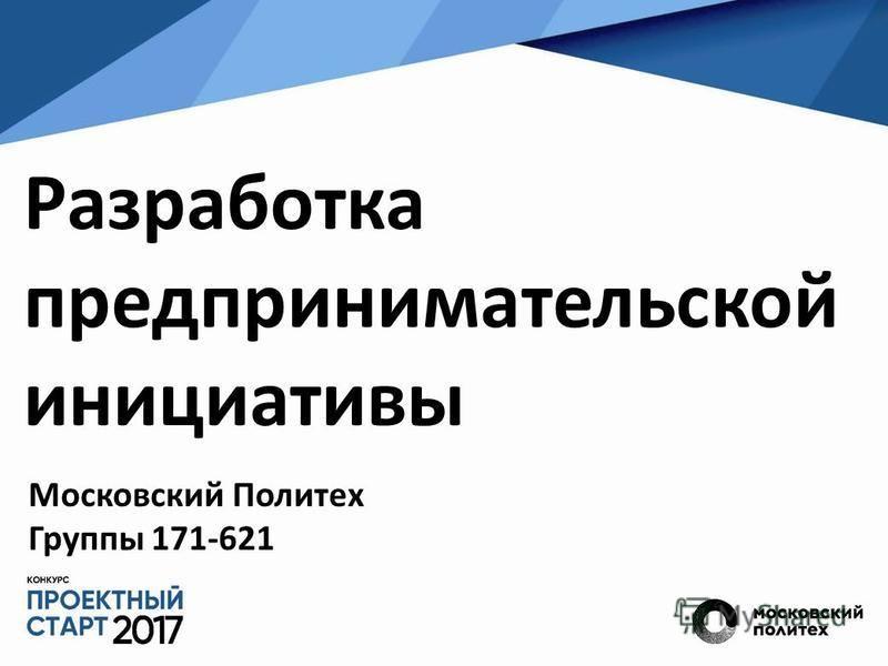 Разработка предпринимательской инициативы Московский Политех Группы 171-621