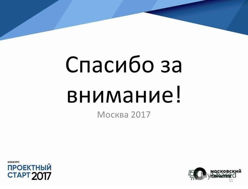 Спасибо за внимание! Москва 2017 11