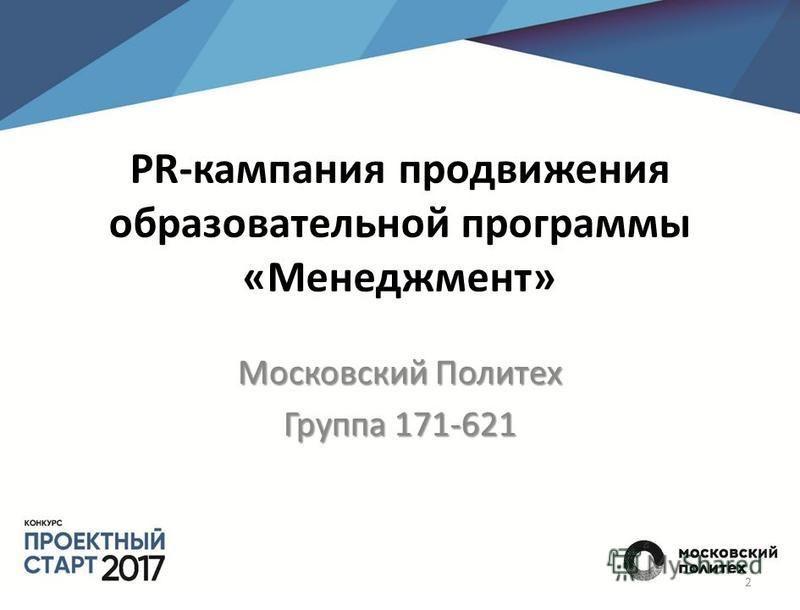PR-кампания продвижения образовательной программы «Менеджмент» Московский Политех Группа 171-621 2