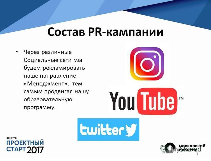 Состав PR-кампании Через различные Социальные сети мы будем рекламировать наше направление «Менеджмент», тем самым продвигая нашу образовательную программу. 3