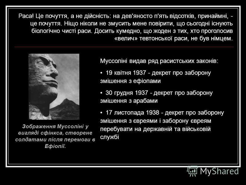 Муссоліні видав ряд расистських законів: 19 квітня 1937 - декрет про заборону змішення з ефіопами 30 грудня 1937 - декрет про заборону змішення з арабами 17 листопада 1938 - декрет про заборону змішення з євреями і заборону євреям перебувати на держа