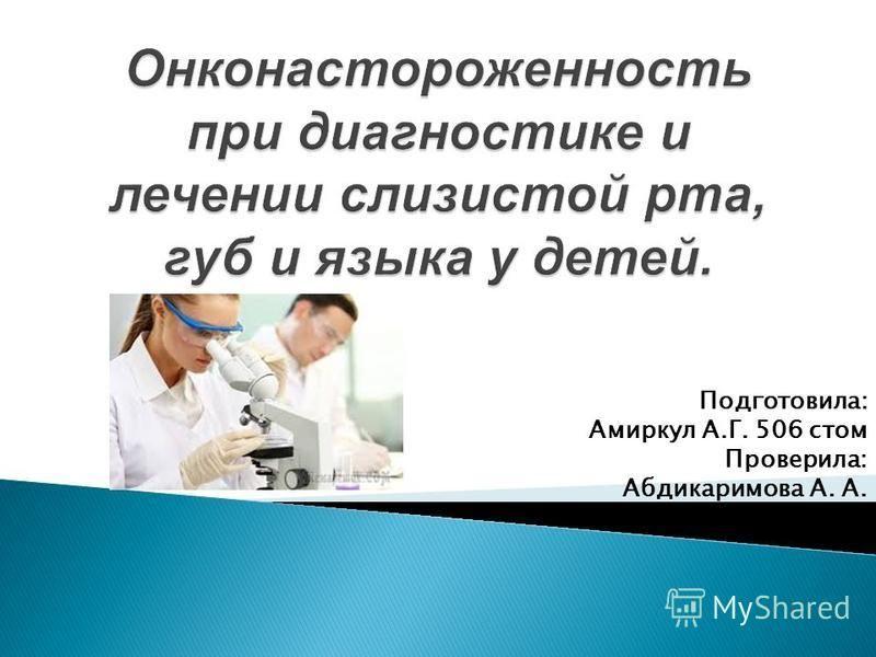 Подготовила: Амиркул А.Г. 506 стом Проверила: Абдикаримова А. А.