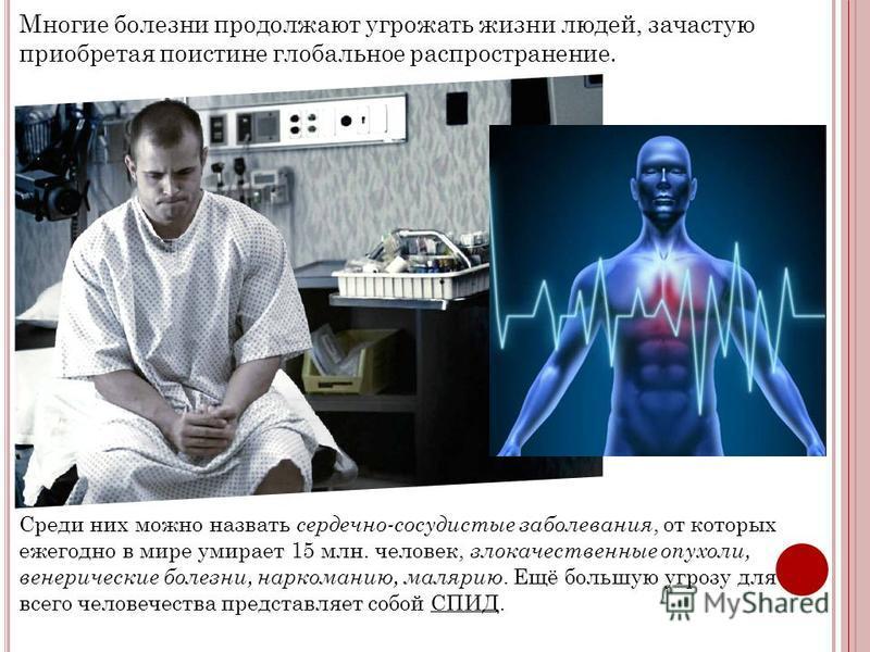 Многие болезни продолжают угрожать жизни людей, зачастую приобретая поистине глобальное распространение. Среди них можно назвать сердечно-сосудистые заболевания, от которых ежегодно в мире умирает 15 млн. человек, злокачественные опухоли, венерически