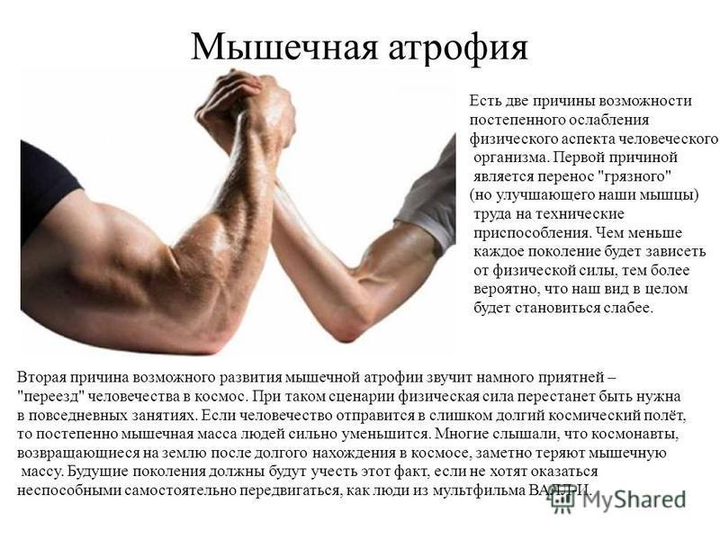 Мышечная атрофия Есть две причины возможности постепенного ослабления физического аспекта человеческого организма. Первой причиной является перенос