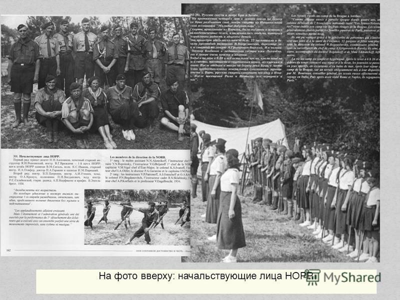 На фото вверху: начальствующие лица НОРР.