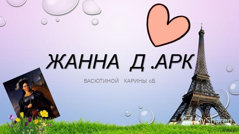 ЖАННА Д. АРК ВАСЮТИНОЙ КАРИНЫ 6 Б