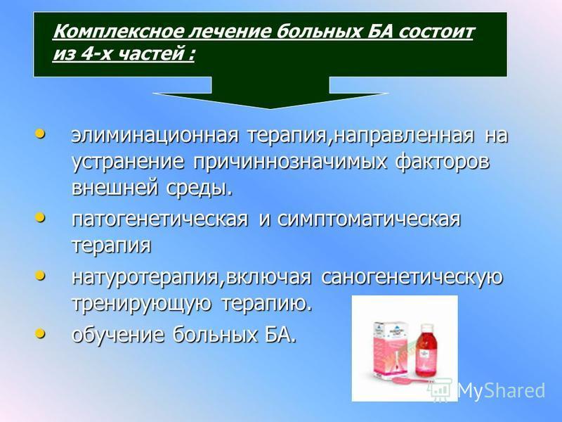 элиминационная терапия,направленная на устранение причиннозначимых факторов внешней среды. элиминационная терапия,направленная на устранение причиннозначимых факторов внешней среды. патогенетическая и симптоматическая терапия патогенетическая и симпт