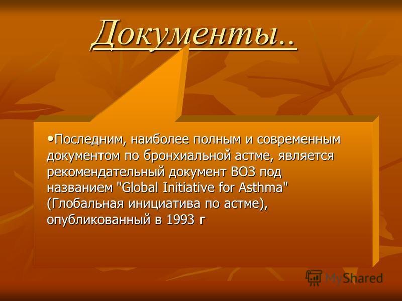 Документы.. Последним, наиболее полным и современным документом по бронхиальной астме, является рекомендательный документ ВОЗ под названием