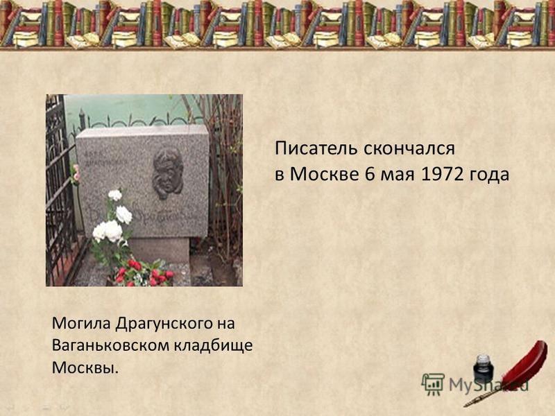 Могила Драгунского на Ваганьковском кладбище Москвы. Писатель скончался в Москве 6 мая 1972 года