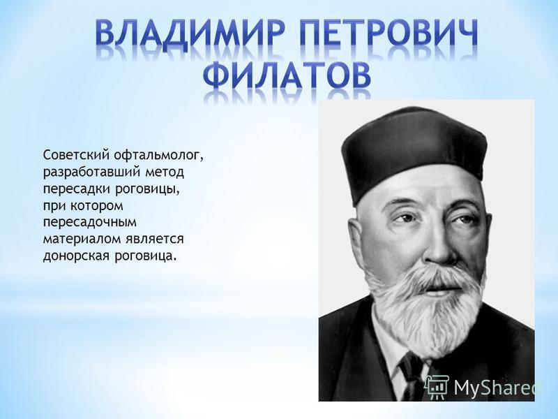 Советский офтальмолог, разработавший метод пересадки роговицы, при котором пересадочным материалом является донорская роговица.