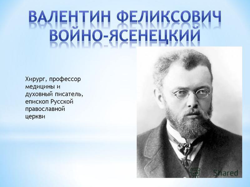 Хирург, профессор медицины и духовный писатель, епископ Русской православной церкви