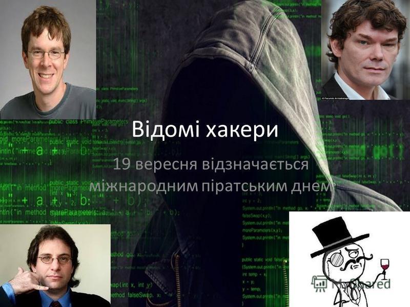 Відомі хакери 19 вересня відзначається міжнародним піратським днем