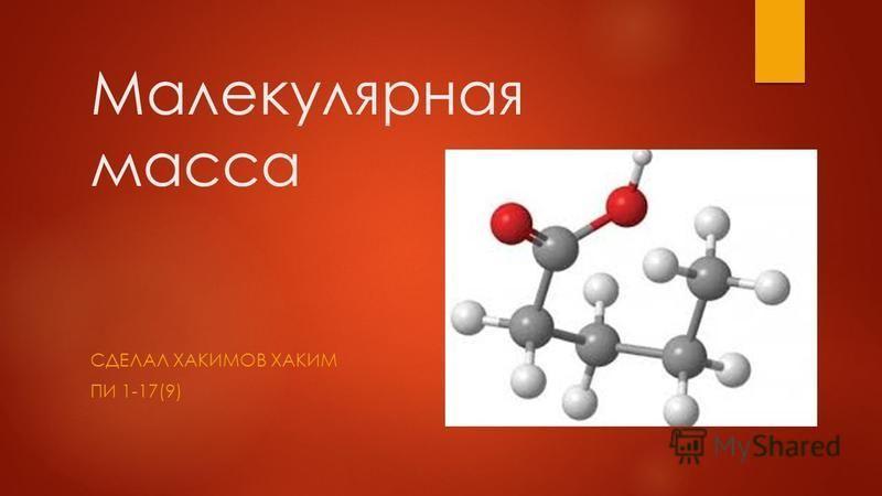Малекулярная маса СДЕЛАЛ ХАКИМОВ ХАКИМ ПИ 1-17(9)