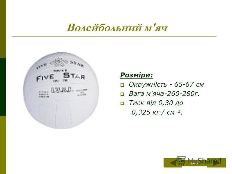 Волейбольний м'яч Розміри: Окружність - 65-67 см Вага м'яча-260-280г. Тиск від 0,30 до 0,325 кг / см ². зміст