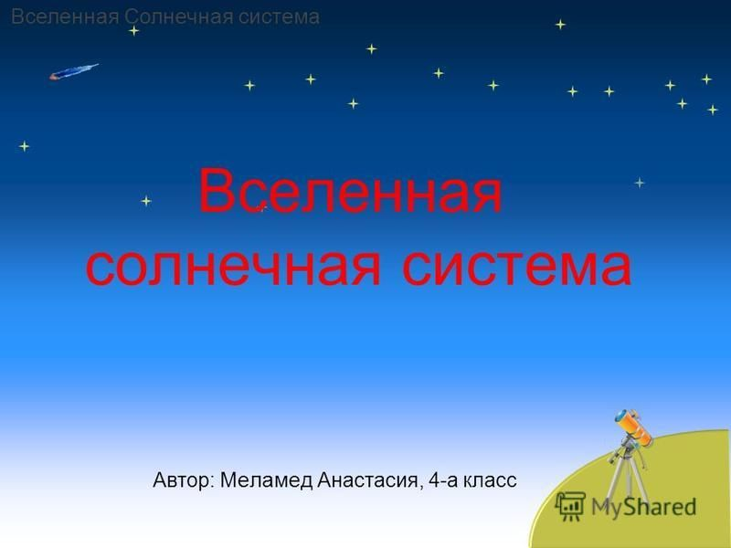 Вселеная солнечная система Автор: М еламед Анастасия, 4-а класс 9520 Вселеная Солнечная система
