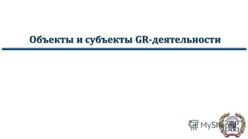Объекты и субъекты GR- деятельности
