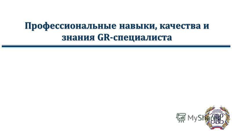 Профессиональные навыки, качества и знания GR- специалиста