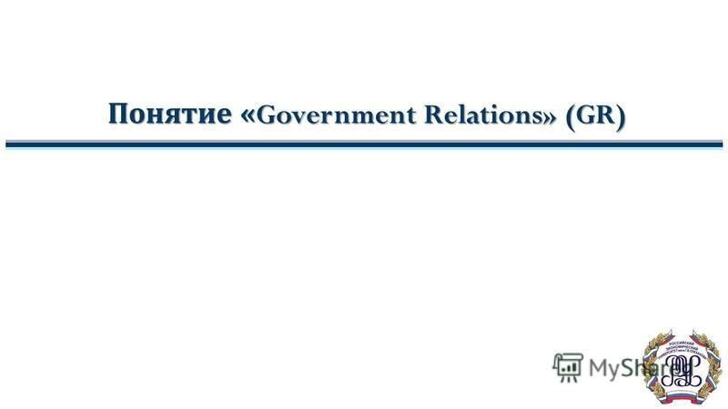 Понятие «Government Relations» (GR)