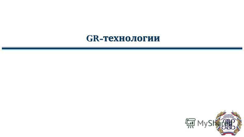 GR- технологии