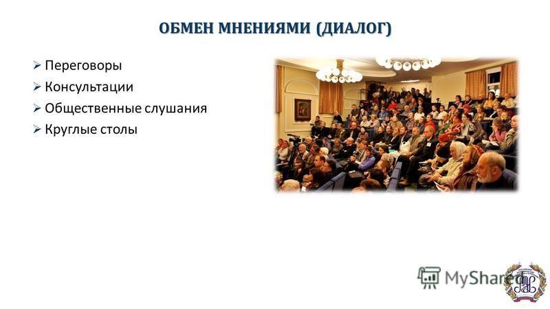 ОБМЕН МНЕНИЯМИ ( ДИАЛОГ ) Переговоры Консультации Общественные слушания Круглые столы