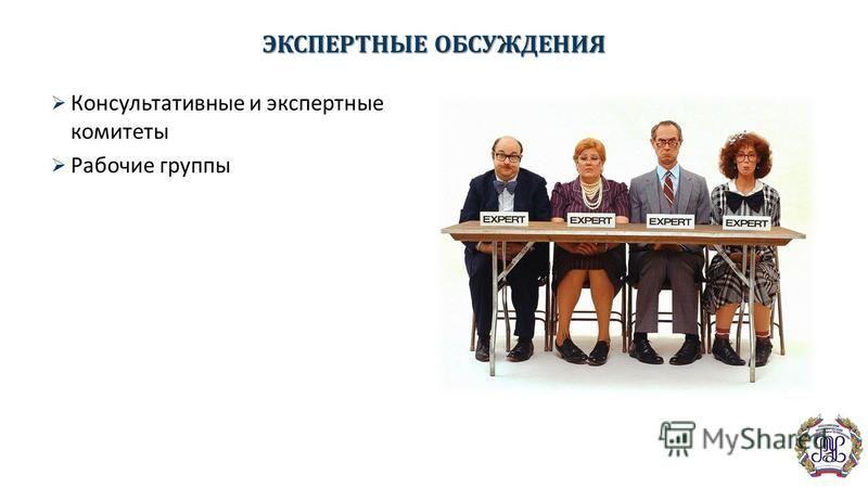ЭКСПЕРТНЫЕ ОБСУЖДЕНИЯ Консультативные и экспертные комитеты Рабочие группы