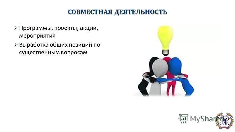 СОВМЕСТНАЯ ДЕЯТЕЛЬНОСТЬ Программы, проекты, акции, мероприятия Выработка общих позиций по существенным вопросам