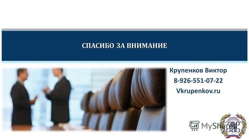 Крупенков Виктор 8-926-551-07-22 Vkrupenkov.ru СПАСИБО ЗА ВНИМАНИЕ