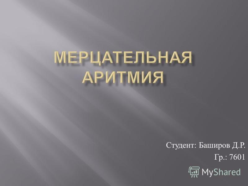 Студент : Баширов Д. Р. Гр.: 7601