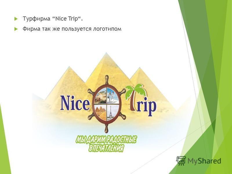 Турфирма Nice Trip. Фирма так же пользуется логотипом