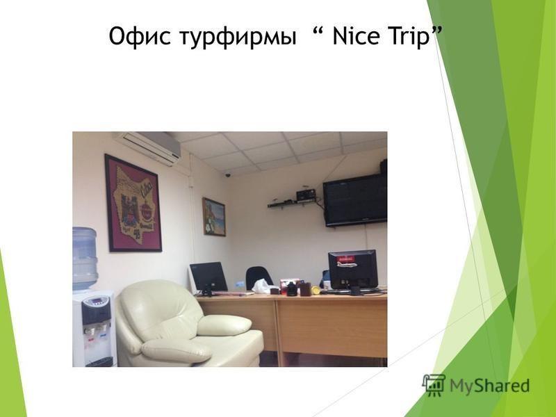 Офис турфирмы Nice Trip