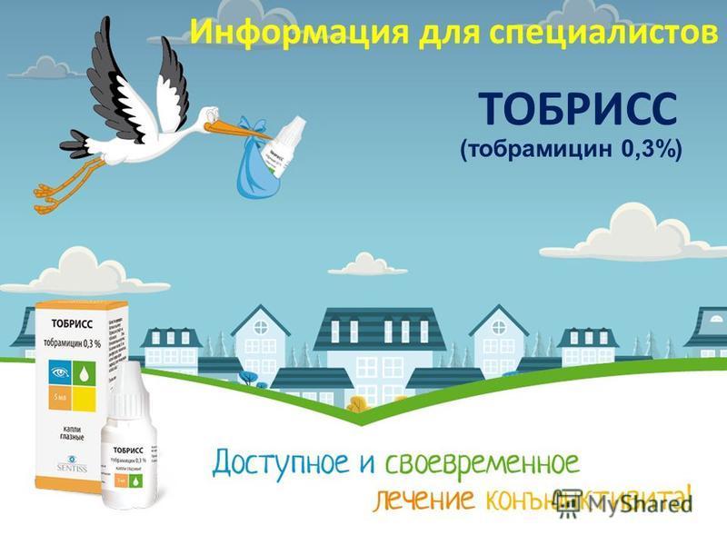 ТОБРИСС (тобрамицин 0,3%) Информация для специалистов