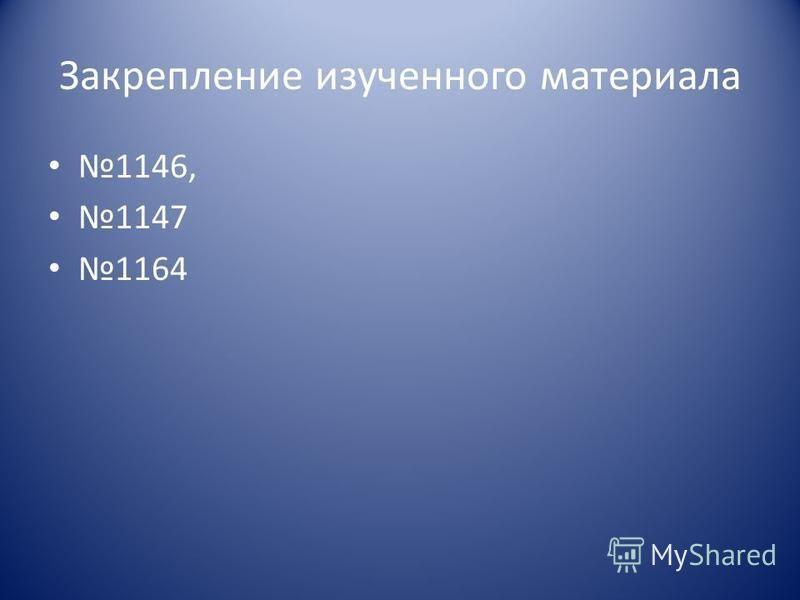 Закрепление изученного материала 1146, 1147 1164