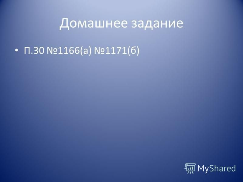 Домашнее задание П.30 1166(а) 1171(б)
