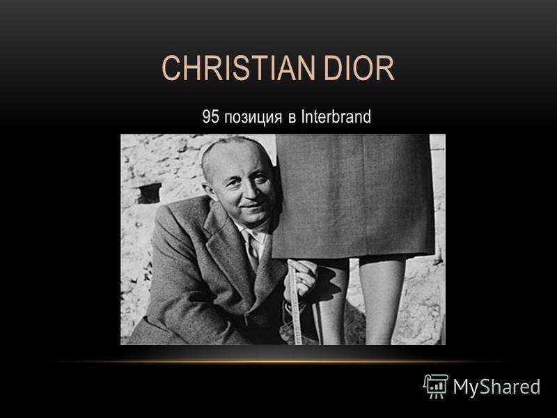 CHRISTIAN DIOR 95 позиция в Interbrand