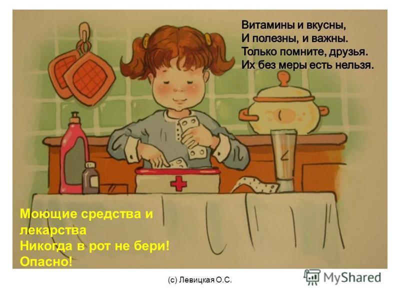 Моющие средства и лекарства Никогда в рот не бери! Опасно!