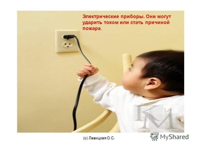 Электрические приборы. Они могут ударить током или стать причиной пожара.