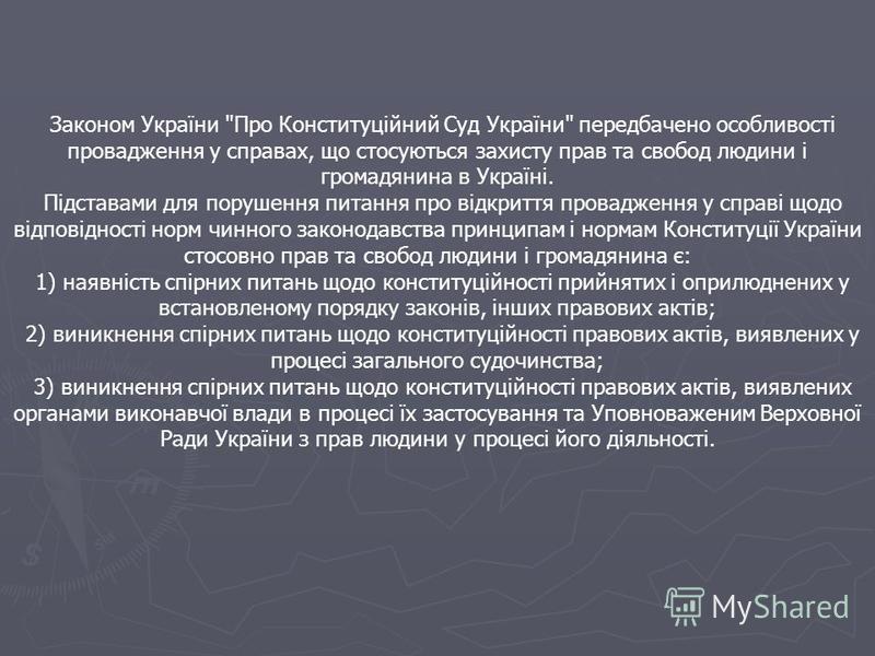 Законом України