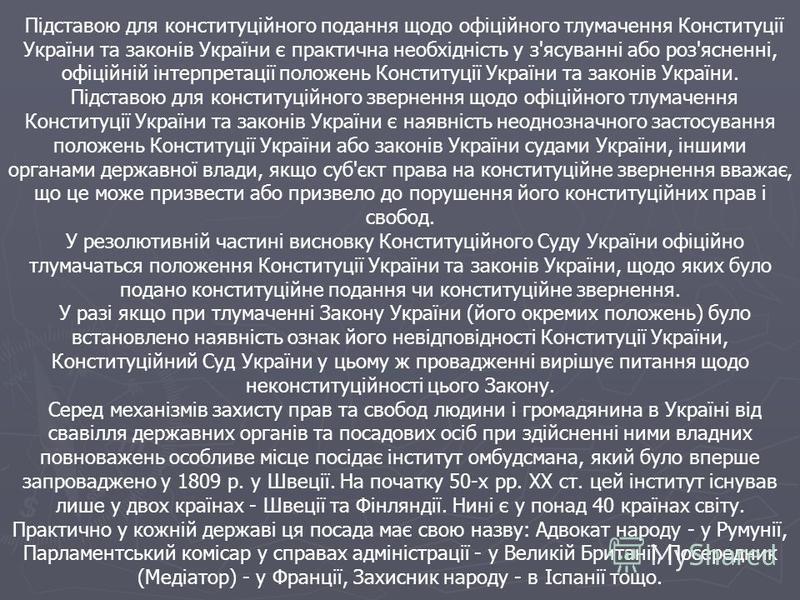 Підставою для конституційного подання щодо офіційного тлумачення Конституції України та законів України є практична необхідність у з'ясуванні або роз'ясненні, офіційній інтерпретації положень Конституції України та законів України. Підставою для конс