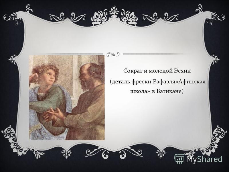 Сократ и молодой Эсхин ( деталь фрески Рафаэля « Афинская школа » в Ватикане )