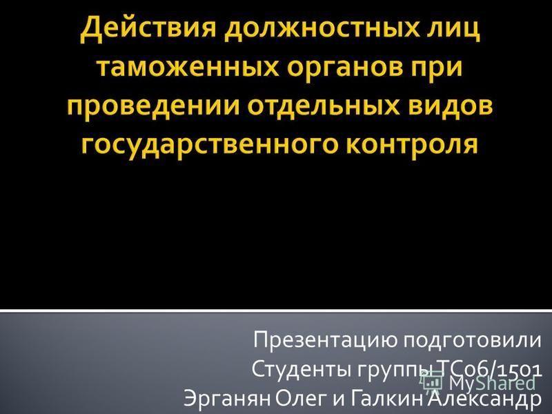 Презентацию подготовили Студенты группы ТС06/1501 Эрганян Олег и Галкин Александр