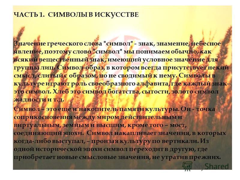 ЧАСТЬ 1. СИМВОЛЫ В ИСКУССТВЕ Значение греческого слова