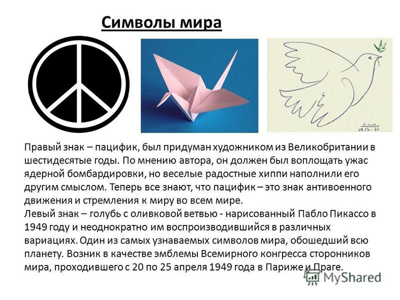 Правый знак – пацифик, был придуман художником из Великобритании в шестидесятые годы. По мнению автора, он должен был воплощать ужас ядерной бомбардировки, но веселые радостные хиппи наполнили его другим смыслом. Теперь все знают, что пацифик – это з