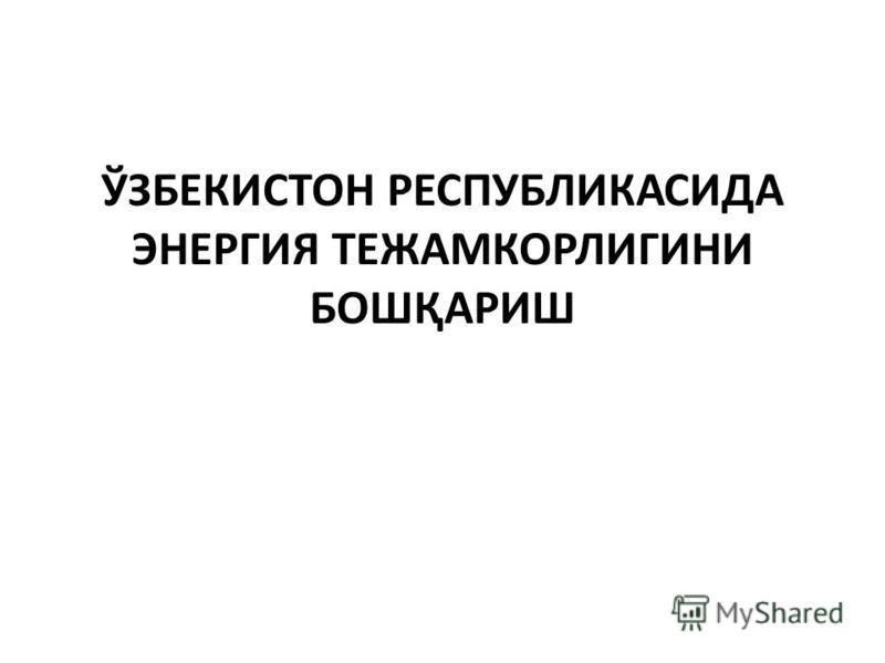 ЎЗБЕКИСТОН РЕСПУБЛИКАСИДА ЭНЕРГИЯ ТЕЖАМКОРЛИГИНИ БОШҚАРИШ