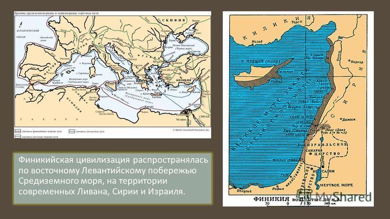 Финикийская цивилизация распространялась по восточному Левантийскому побережью Средиземного моря, на территории современных Ливана, Сирии и Израиля.