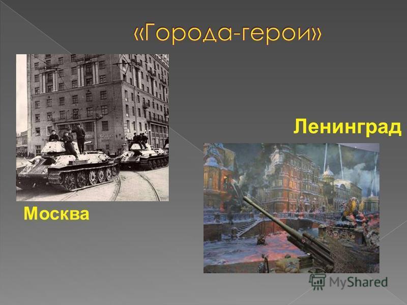 Москва Ленинград