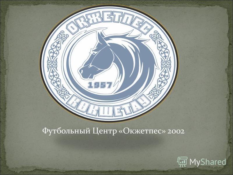 Футбольный Центр «Окжетпес» 2002