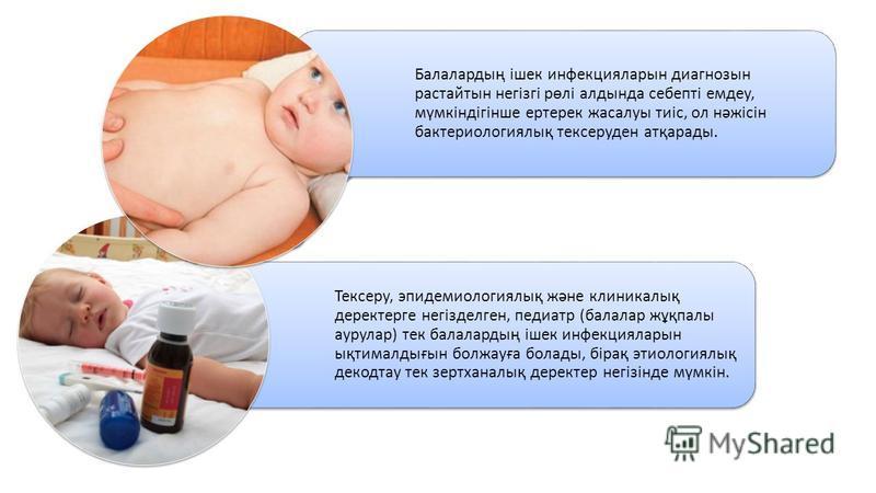 Тексеру, эпидемиологиялық және клиникалық деректерге негізделген, педиатр (балалар жұқпалы аурулар) тек балалардың ішек инфекцияларын ықтималдығын болжауға болады, бірақ этиологиялық декодтау тек зертханалық деректер негізінде мүмкін. Балалардың ішек