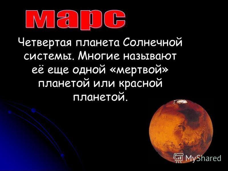 Четвертая планета Солнечной системы. Многие называют её еще одной «мертвой» планетой или красной планетой.