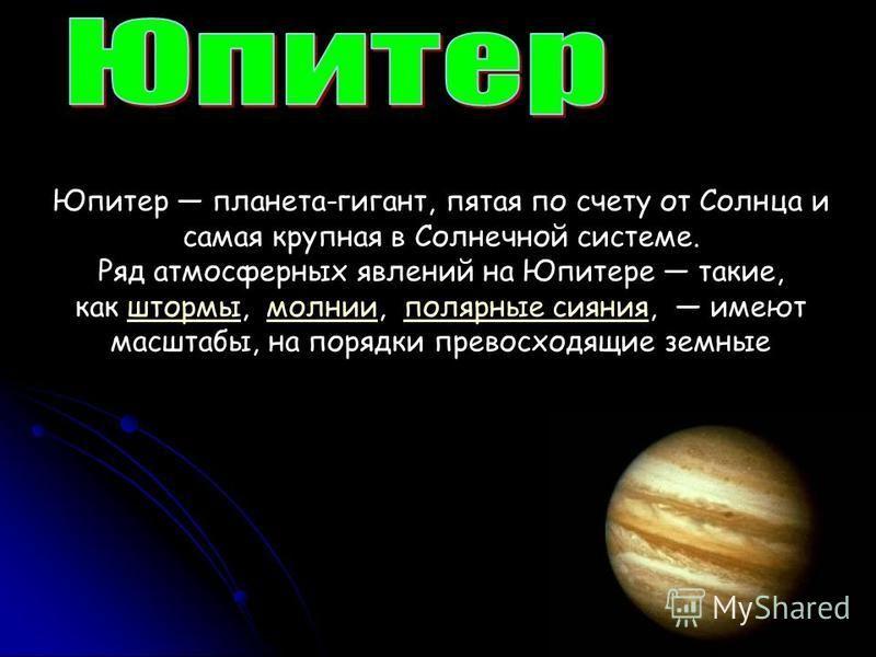 Юпитер планета-гигант, пятая по счету от Солнца и самая крупная в Солнечной системе. Ряд атмосферных явлений на Юпитере такие, как штормы, молнии, полярные сияния, имеют масштабы, на порядки превосходящие земныештормымолнииполярные сияния